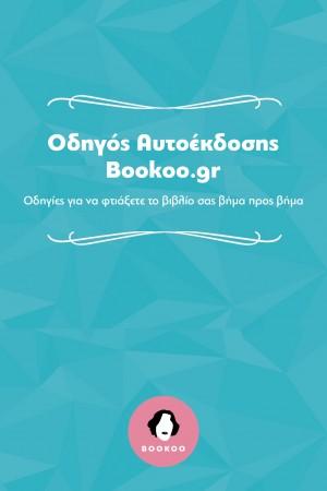Οδηγός Αυτοέκδοσης bookoo.gr