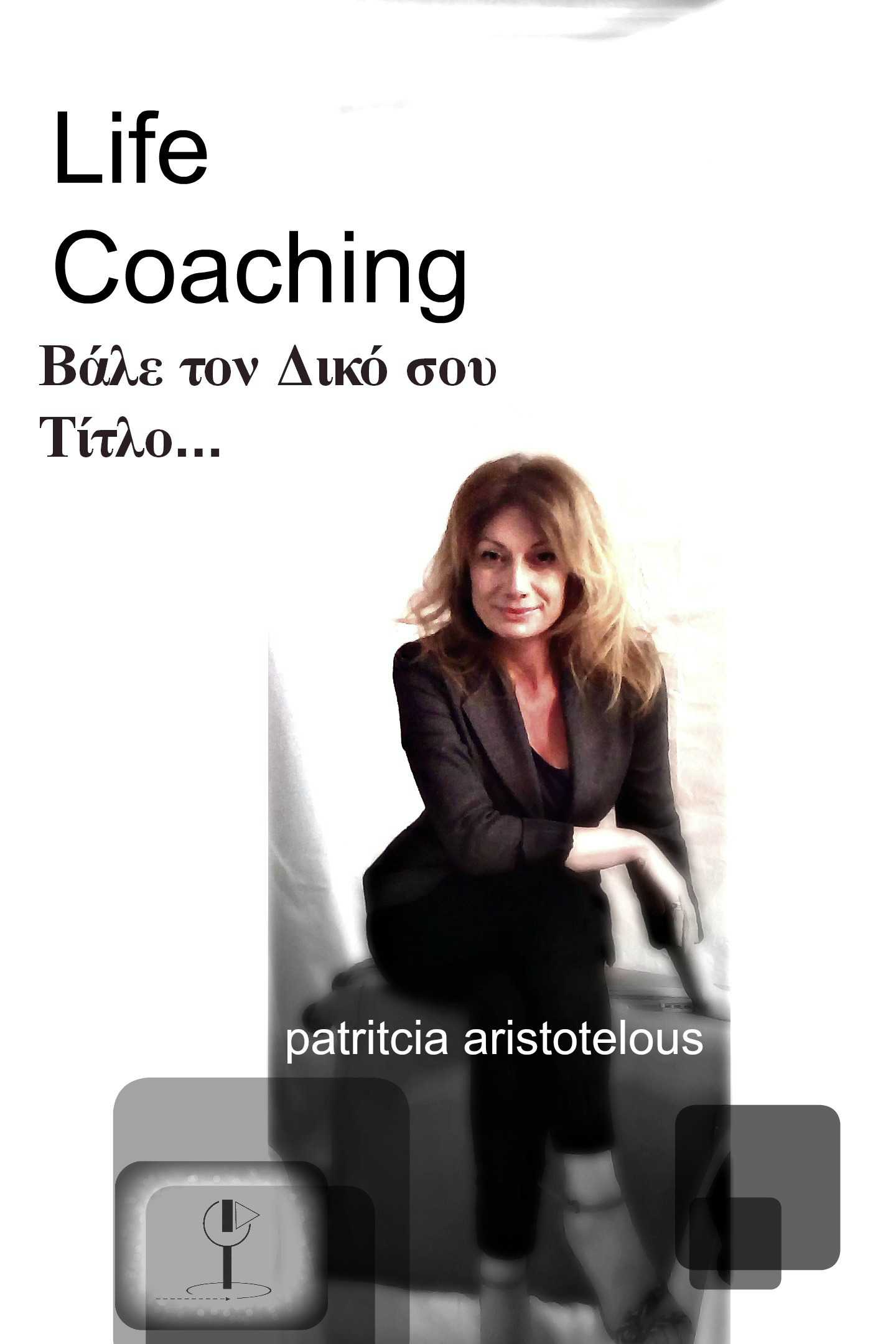 Life Coaching - Βάλε τον Δικό σου Τίτλο....
