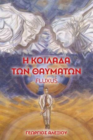 Η Κοιλάδα των Θαυμάτων - Fluxus