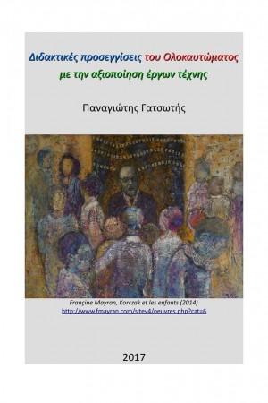Διδακτικές προσεγγίσεις του Ολοκαυτώματος με την αξιοποίηση έργων τέχνης