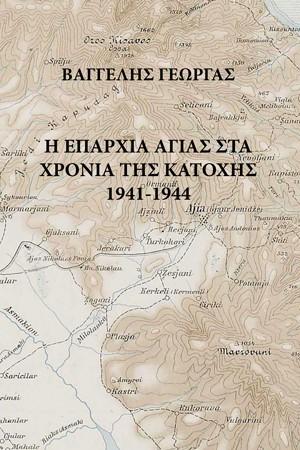 Η ΕΠΑΡΧΙΑ ΑΓΙΑΣ ΣΤΑ ΧΡΟΝΙΑ ΤΗΣ ΚΑΤΟΧΗΣ 1941-1944