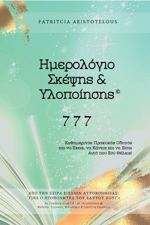 Ημερολόγιο Σκέψης & Υλοποίησης 777
