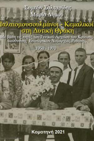 Παλαιομουσουλμάνοι - Κεμαλικοί στη Δυτική Θράκη